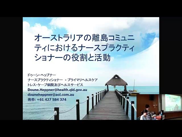 豪州の島々におけるナース・プラクティショナーの役割と実践活動