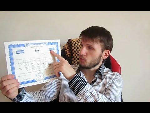 Пришел Сертификат Привилегированных акций от SIMEX! Биржа из Simex. Отзыв
