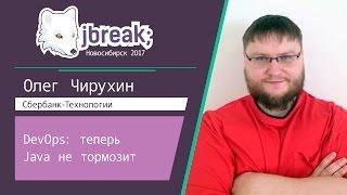 Олег Чирухин — Девопс: теперь Java не тормозит