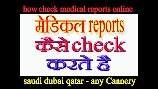 How to Book GAMCA /GCC Medical Test Online Appointment - Hotice Coldsun