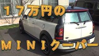 ヤフオクで買った17万円のMINIクーパー・クラブマン/しゅんしゅんがれーじ