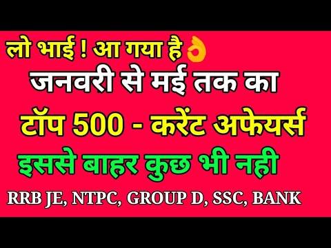 जनवरी से मई 2019 तक का टॉप 500 करेन्ट अफेयर्स क्वेश्चन | January to may top 500 current affairs