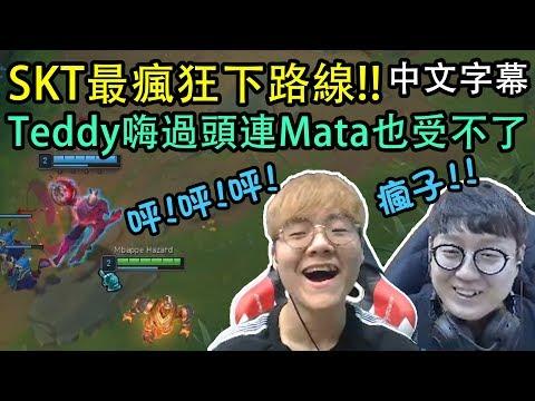 【實況精華】SKT最瘋狂的下路線! Teddy嗨過頭連Mata也受不了ㅋㅋ (中文字幕)