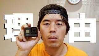 GoPro HERO8を使わなくなった理由。。。