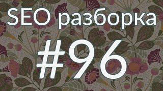 SEO разборка #96 | Интернет-магазин обоев МСК и МО | Анатомия SEO