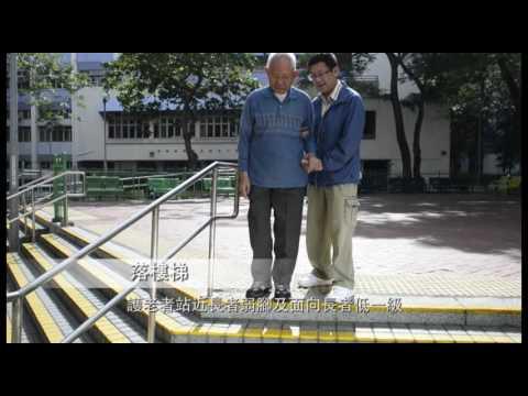 影片: 協助長者上落有扶手樓梯