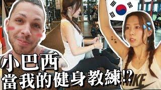 [韓國日常] 從頭頂爆汗到腳指的一天...小巴西正式當我健身教練啦!!|Lizzy Daily