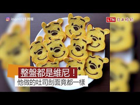 日本網友自製造型吐司