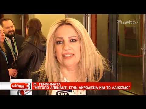 Φ. Γεννηματά: Μέτωπο απέναντι στην ακροδεξιά και τον λαϊκισμό | 21/03/19 | ΕΡΤ