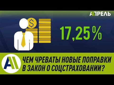 Новые поправки Соцфонда, или налог на все \\ Апрель ТВ