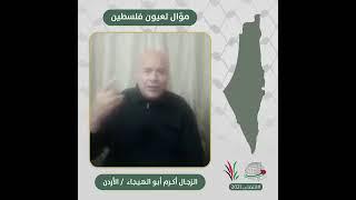 انتماء2021: موال لعيون فلسطين، الزجال أكرم أبو الهيجا، الاردن