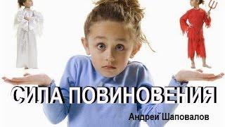 СИЛА ПОВИНОВЕНИЯ....Андрей Шаповалов