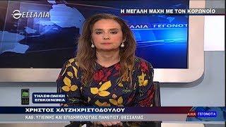 Η μεγάλη μάχη με τον Κορωνοϊο Χρ. Χατζηχριστοδούλου 6 4 2020