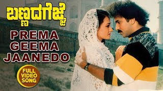 Prema Geema Jaane Do Video Song - YouTube