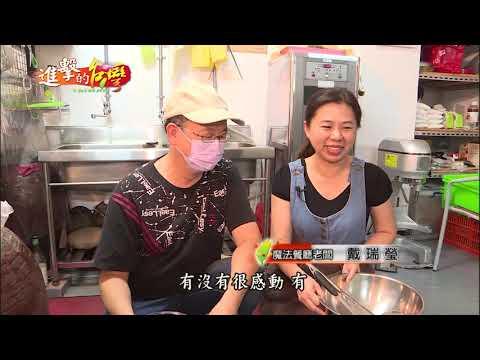 【預告】勇敢媽媽的梅子烤雞-進擊的台灣