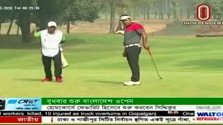AB Bank Bangladesh Open 2018 I Trophy Unveil