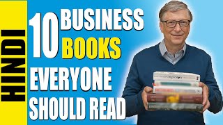 ये 10 किताबे आपको सिखाएंगी की कम पैसो में बिज़नेस कैसे करे | 10 BEST BUSINESS BOOKS FOR 2020 | GIGL