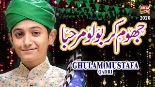 New Rabiulawal Naat 2020   Ghulam Mustafa Qadri   Jhoom Kar Bolo Marhaba   Heera Gold