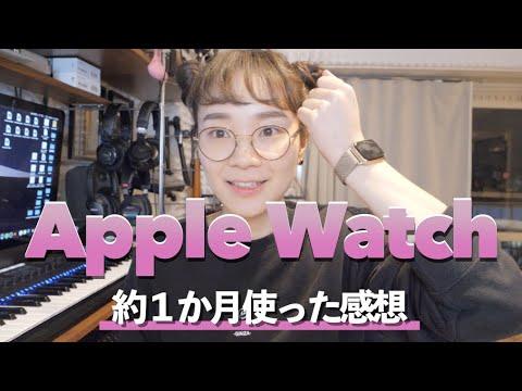 【Apple Watch】アップルウォッチレビュー!1ヶ月使ってみての感想です。