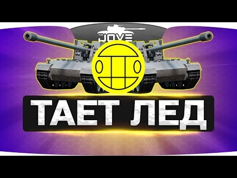 ТАЕТ ЛЕД [World Of Tanks Version]
