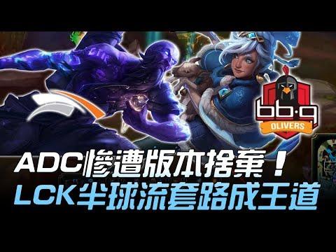 HLE(前ROX) vs BBQ ADC慘遭版本捨棄 LCK半球流套路成為王道!Game1