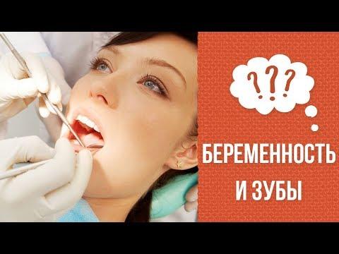 Почему крошатся зубы во время беременности