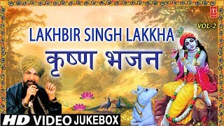 जन्माष्टमी Special भजन, LAKHBIR SINGH