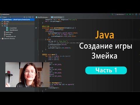 Программирование на Java: создание игры Змейка. Часть 1.