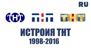 Все заставки и промо телеканала ТНТ 1998-2013