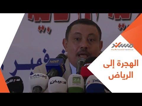 هجرة مسؤولي الحوثيين إلى الرياض تنتهي برشقة حذاء .. ما رأيكم بما حدث..؟