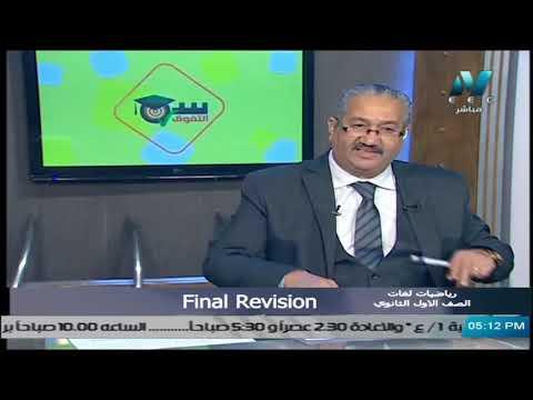 رياضيات لغات للصف الأول الثانوي 2021 - الحلقة 26 – Final Revision
