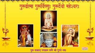 गुरुर्ब्रह्मा गुरुर्विष्णु र्गुरुर्देवो महेश्वरः/ (गाणी /आरती/नामस्मरण)- Gurur Brahma Gurur Vishnu