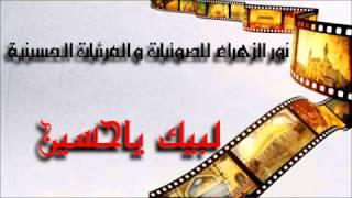 preview picture of video 'حسينا واحسيناه ـ اباذر الحلواجي ـ 2013'