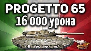 Progetto M40 mod. 65 - 16 000 урона - Топовый взвод