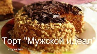 """Смотреть онлайн Печем вкусный тортик """"Мужской идеал"""""""