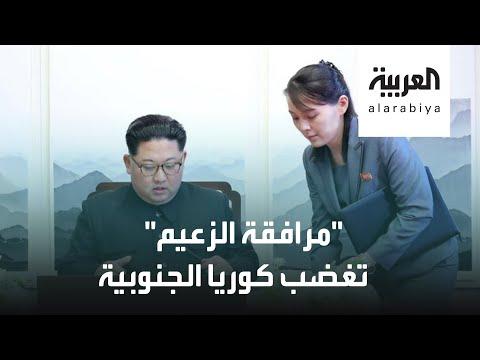 العرب اليوم - شاهد: مرافقة الزعيم كيم تغضب كوريا الجنوبية.. فمن هي؟