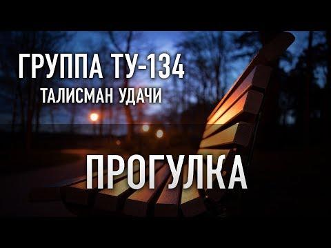 Группа ТУ-134 – Прогулка (2018)