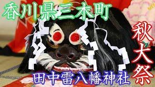 田中雷八幡神社秋大祭の獅子舞