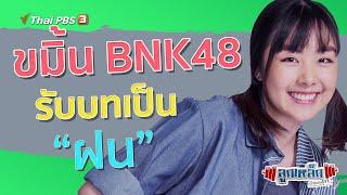 """ลูกเหล็ก เด็กชอบยก - ขมิ้น BNK48 รับบทเป็น """"ฝน"""" l ลูกเหล็กเด็กชอบยก"""
