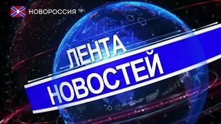 Лента Новостей 7 августа 2018 года