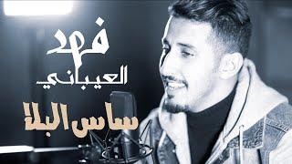 ساس البلا | كلمات حمد المويزري | اداء فهد العيباني تحميل MP3