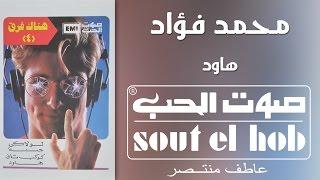 هاود محمد فؤاد