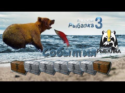 События в Русской Рыбалке и открываем сундуки
