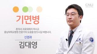 [충남대학교병원 건강로드]기면병 - 신경과 김대영 교수 이미지