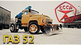 тест-драйв СТИМПАНК КОРЧ из ГАЗ 52 после ИНОМАРКИ на грузовик из СССР