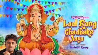 Laal Rang Chadhake Aaya  Kshitij Tarey   Akhil Joshi