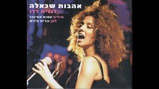 שיר ישראלי - אהבות שכאלה - דגנית דדו מילים: עמוס אטינגר לחן: נורית הירש הפקה מוזיקאלית: יובל קידר
