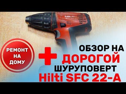 Шуруповерт Hilti SFC 22 - A / Как отремонтировать Хилти не сдавая в сервис