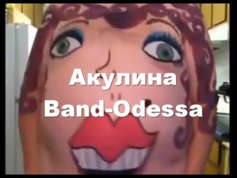 Акулина - BAND ODESSA