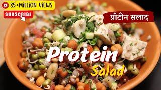 Protein Salad   प्रोटीन सलाद   Sanjeev Kapoor Khazana